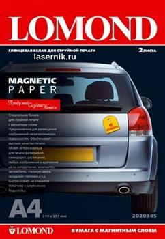 Lomond Глянцевая бумага с магнитным слоем Magnetic A4 2л.     2020345 - фото 4625