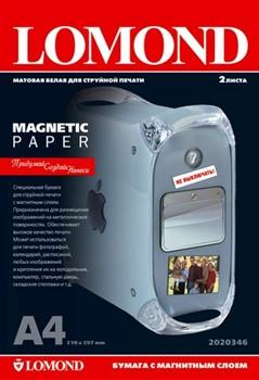 Lomond Матовая бумага с магнитным слоем Magnetic A4 2л.     2020346 - фото 4626