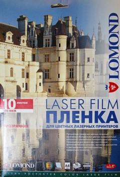 Lomond Прозрачные пленки, 10 л. для цв. лаз принт/копир     0703411 - фото 4669