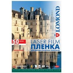 Lomond Прозрачные пленки А4 50 для цв лаз. принтеров     0703415 - фото 4671