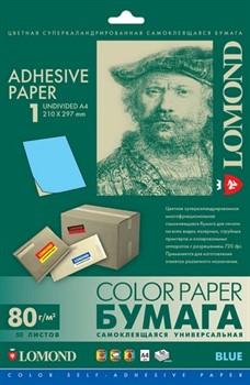 Lomond Самоклеющаяся бумага голубая, неделёная, 1 часть (297x210 мм), 80 г/м2, А4, 50 лист     2140005 - фото 4674