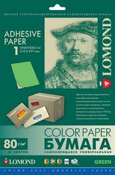 Lomond Самоклеющаяся бумага зеленая, неделёная, 1 часть (297x210 мм), 80 г/м2, А4, 50 лист     2120005 - фото 4675