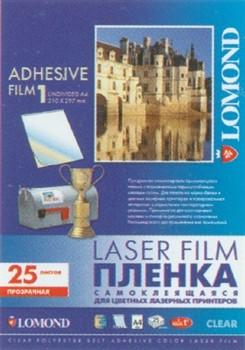 Lomond Самоклеящаяся прозрачная пленка A4  25л (цв.лаз.) глянц     2800003 - фото 4679