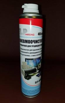 Сжатый газ (пневмоочиститель) для удаления пыли и тонера (непереворачиваемый) ELP (400мл), Россия     ELP-AIRSP-ST-400 - фото 9660