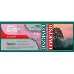 Lomond Глянцевая бумага 36'(914мм)х30м,150г/м2,рул     1204032 - фото 9884